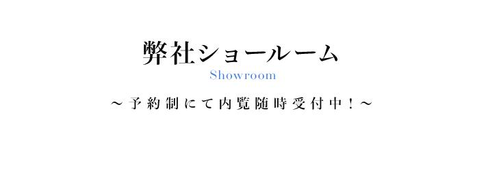 弊社ショールーム 〜予約制にて内覧随時受付中!〜